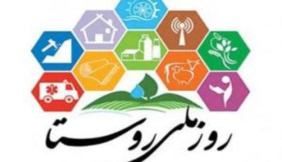 پنجمین همایش روز ملی روستا و عشایر
