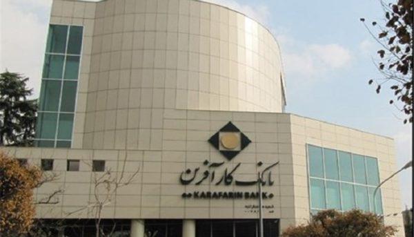 عضویت بانک کارآفرین در انجمن بانکداران ایرانی در اروپا