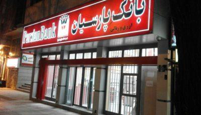 تقدیر سازمان بهزیستی کشور از بانک پارسیان