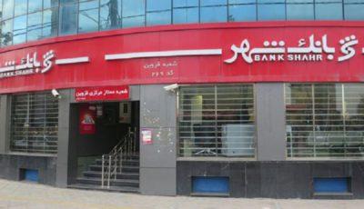 ارائه ۷۰ درصد از خدمات بانکی در پیشخوانهای شهرنت بانک شهر
