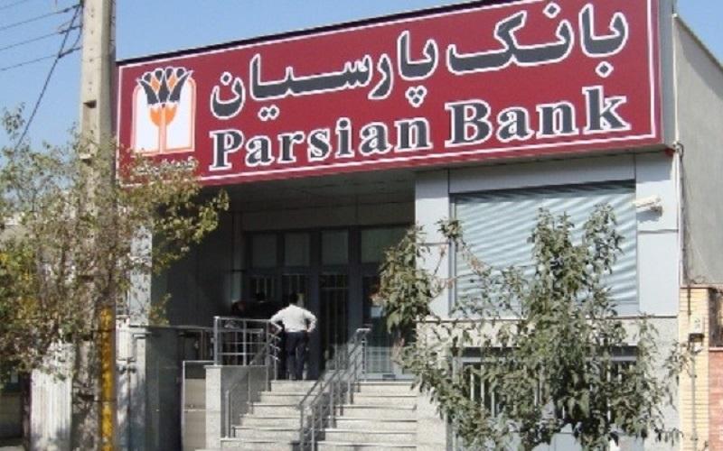تقدیر هدفمندسازی یارانهها از بانک پارسیان