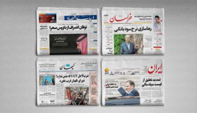 دور زدن نرخ قانونی سود بانکی و فرجه FATF به ایران