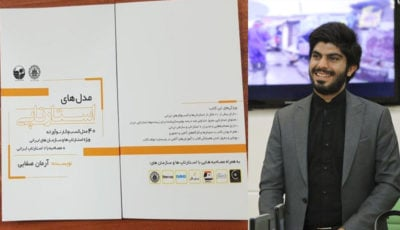 انتشار اولین کتاب استارتآپی در ایران/نمایشی از ۴۰ مدل استارتآپی در ایران