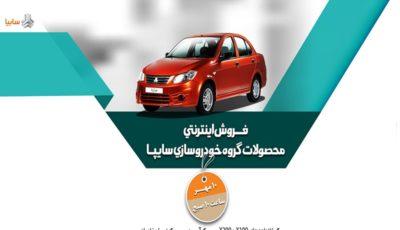 آغاز پیش فروش اینترنتی محصولات گروه خودروسازی سایپا