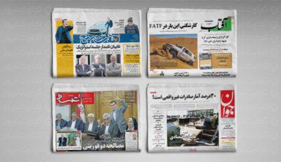 کارشکنی در FATF/مصالحه دوفوریتی برای نرفتن شهردار