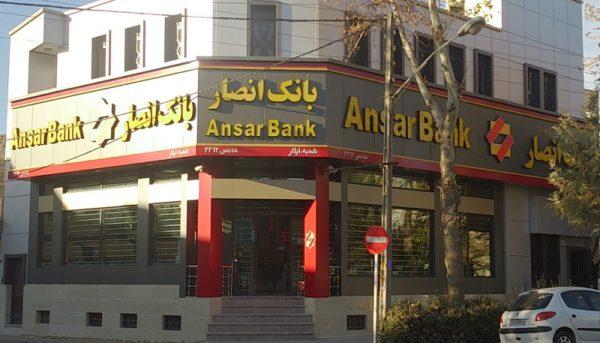 بانکی که ۲٫۴ هزار میلیارد به «ثامن» وام داد/ این بانک خودش ۲ هزار میلیارد بدهی دارد