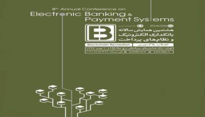 چرا «انقلاب بلاکچین» تم اصلی هشتمین همایش بانکداری الکترونیک شد؟