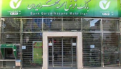 انتشار نسخه جدید همراهبانک، در سایت بانک قرضالحسنه مهر ایران