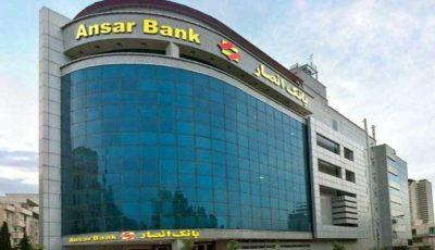 شفافسازی توقف نماد بانک انصار