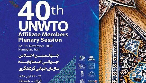 چهلمین اجلاس جهانی گردشگری در همدان برگزار میشود