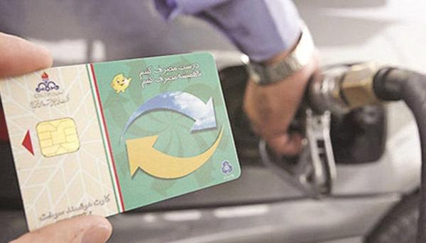 چگونه رمز کارت سوخت خود را فعال کنیم؟