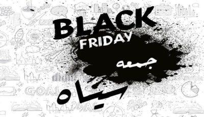 جمعه سیاه در ایران؛ از واقعیت تا کلاهبرداری!