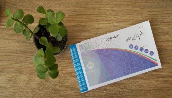 دریافت دفترچه بیمه تامین اجتماعی، بدون ترافیک!