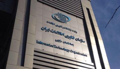 تصویب بودجه ۹۸ سازمان فناوری اطلاعات
