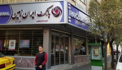بانکی که 99.3 درصد داراییاش بدهی دارد/260 میلیارد تومان زیان انباشته بانک ایران زمین
