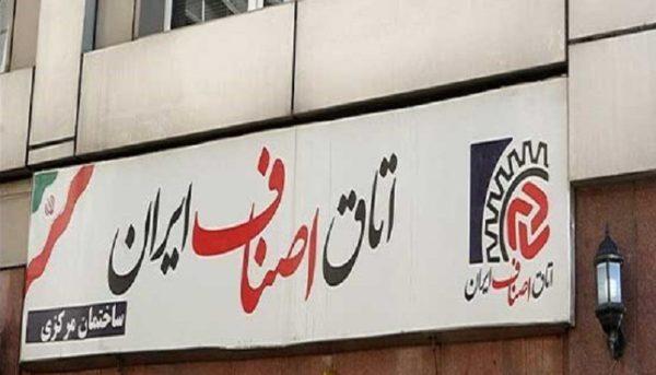 اعضای اتاق اصناف ایران انتخاب شدند