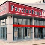 بده بستانهای بانک پارسیان؛ تاجر بین بانکی در خدمت دولتیها!