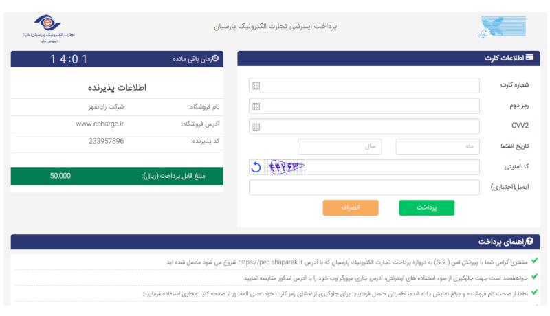 صفحه پرداخت درگاههای پرداخت اینترنتی