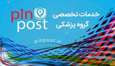 پینپست راهکاری جدید برای ارتباطات موثر در جامعه پزشکی و سلامت