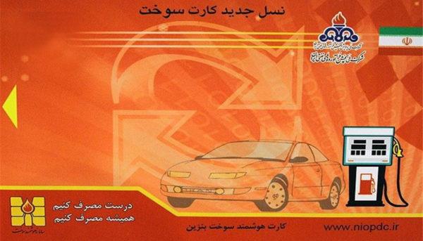 احتمال تمدید ثبت نام کارت سوخت / صاحبان خودروهای وکالتی چه کنند؟ (ویدئو)