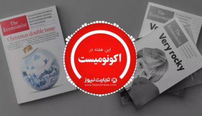 ۱۰۰ ثانیه با اکونومیست بیست و دوم دسامبر