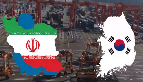 آینده مبادله تجاری ایران و کره جنوبی چه خواهد شد؟
