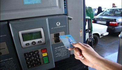 چگونگی دریافت کارتهای سوخت جامانده در شرکت پست