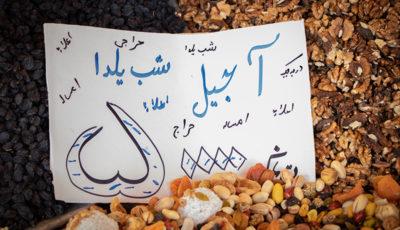روایتی مستند از گرانی آجیل شب یلدا (گزارش تصویری)