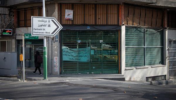 بانکهای بیکار؛ شعب بانکی از کار افتاده (گزارش تصویری)
