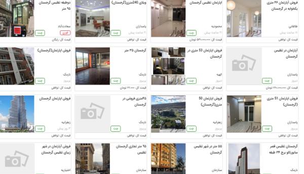 چالش تازه برای کاربران دیوار و شیپور