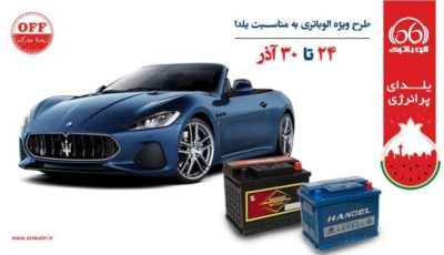 وضعیت باتری خودرو خود را به صورت رایگان تست کنید!