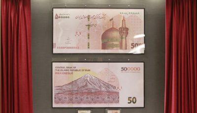 ایران چک جدید ۵۰۰هزار ریالی رونمایی شد