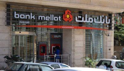 افزایش سرمایه بانک ملت به تصویب رسید