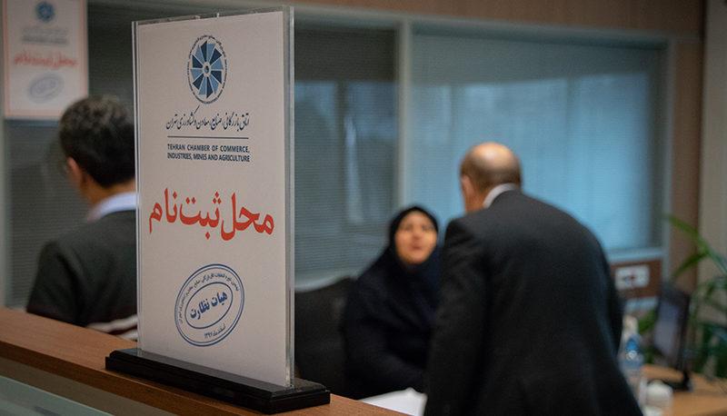 چند تصویر از ساعات پایانی ثبتنام نامزدهای انتخابات اتاق تهران (گزارش تصویری)