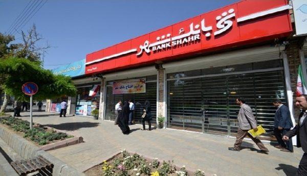 ماجرای برداشت از حساب بانکی مشتریان بانک شهر
