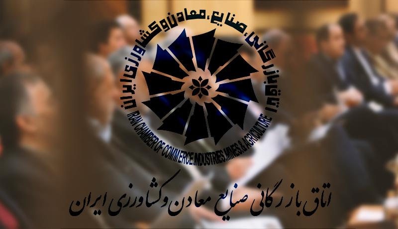 انتخابات اتاق بازرگانی بندرعباس برگزار شد