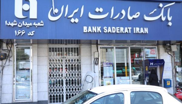 واریز پول بیش از ۹۵ درصد سهام عدالت در بانک صادرات / کسانی که وجهی دریافت نکردهاند به بانک مراجعه کنند
