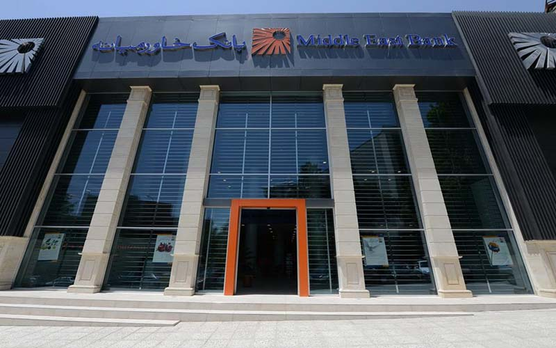 اولین عملکرد بانک خاورمیانه در سال ۹۹ و افزایش ۳۵ درصدی وامدهی آن