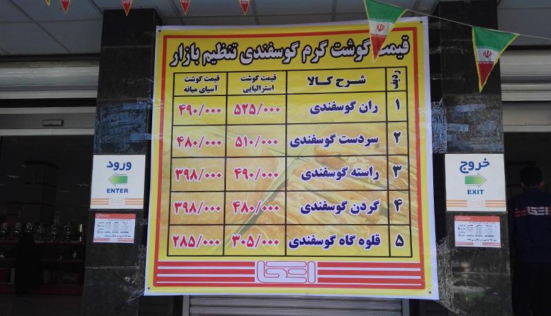 قیمت گوشت دولتی امروز چقدر است؟