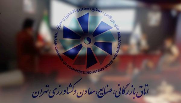 چند نفر میتوانند در انتخابات اتاق تهران رای دهند؟
