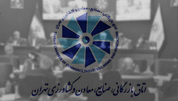 پایان ثبت نام انتخابات اتاق بازرگانی تهران / کاهش تعداد کاندیداها نسبت به دوره قبل /  ۲۷ بهمن ماه حداکثر زمان اعلام تائید صلاحیت