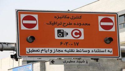 زمان اعمال محدودیت در طرح ترافیک روزانه