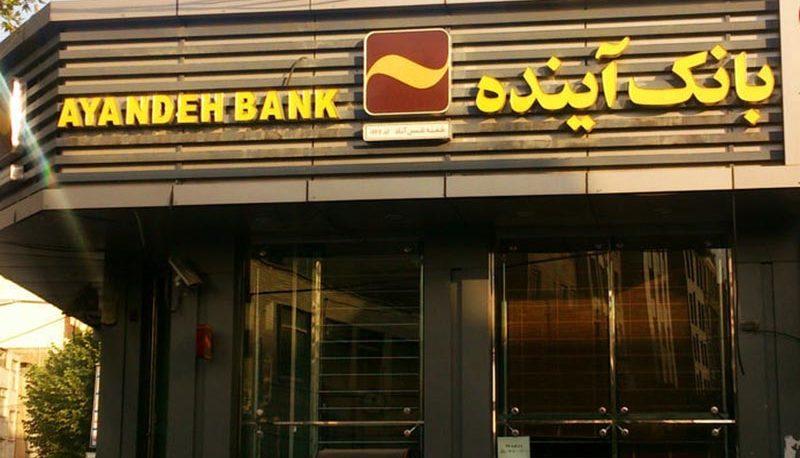 بانک آینده چقدر از سهام عدالت را فروخته است؟