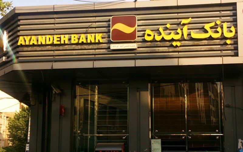 بانک آینده ایرانمال را برای فروش آگهی کرد / قیمت پایه 85 هزار میلیارد تومان