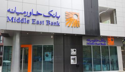 افزایش وامدهی یک بانک خصوصی / این بانک 96 میلیارد سود به سپردهگذاران داد