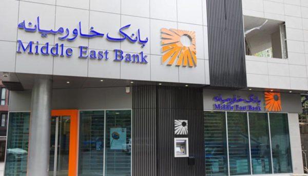 افزایش وامدهی یک بانک خصوصی / این بانک ۹۶ میلیارد سود به سپردهگذاران داد