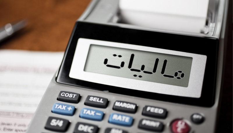 مالیات و نحوه محاسبه آن