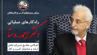 راهکارهای عملیاتی پدر علم بازاریابی نوین ایران
