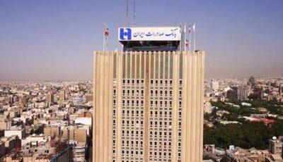 آنالیز تازهترین عملکرد بانک صادرات / این بانک 1.4 هزار میلیارد سود به سپردهگذاران پرداخت کرد