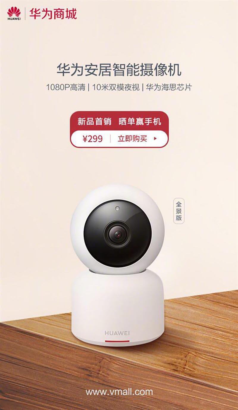 Huawei Panoramic Camera دوربینی که از شما مراقبت میکند